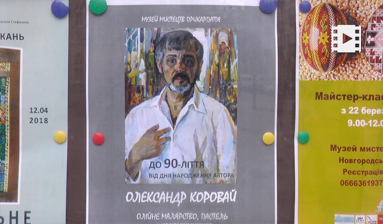Виставку творів художника Олександра Коровая презентували у Франківську